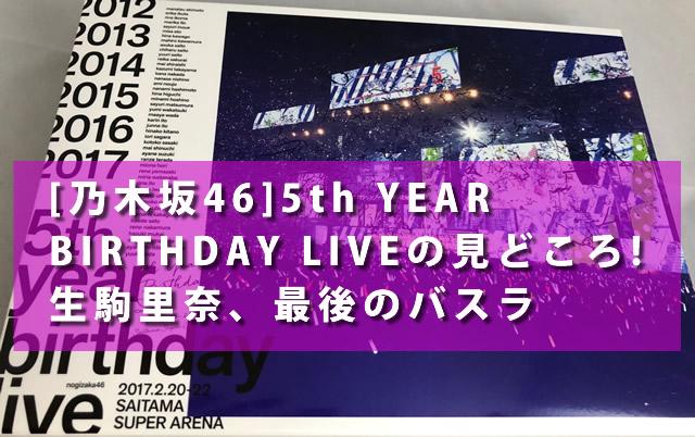 [乃木坂46]5th YEAR BIRTHDAY LIVEの見どころ!生駒里奈、最後のバスラ