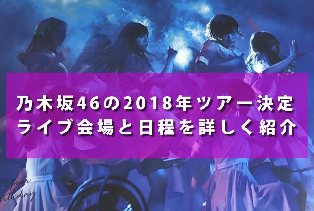 乃木坂46の2018年バースデーライブ&ツアーが決定!ライブ会場と日程を詳しく紹介