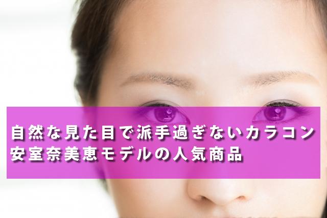 自然な見た目で派手過ぎないカラコン 安室奈美恵モデルの人気商品
