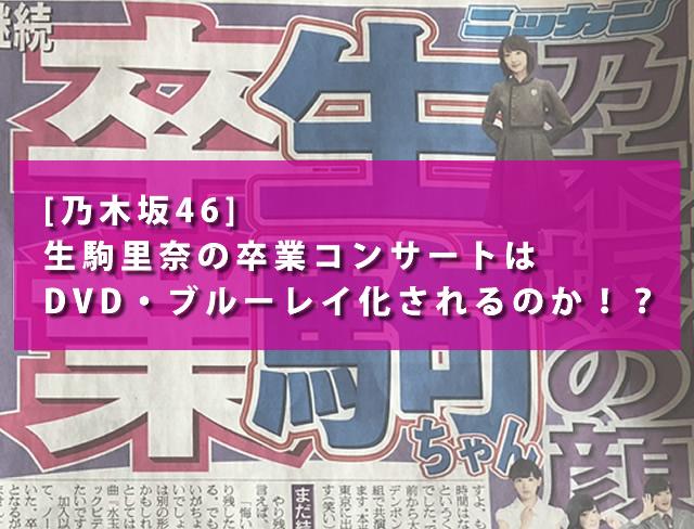 [乃木坂46]生駒里奈の卒業コンサートがDVD・ブルーレイ化される可能性