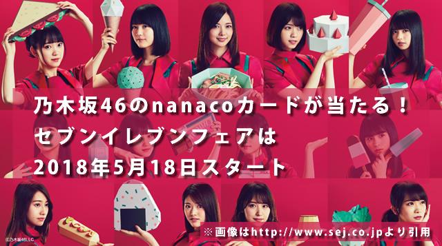 乃木坂46のnanacoカードが当たる!セブンイレブンフェアは2018年5月18日スタート