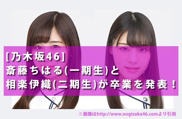[乃木坂46] 斎藤ちはる(一期生)と相楽伊織(二期生)が卒業を発表!