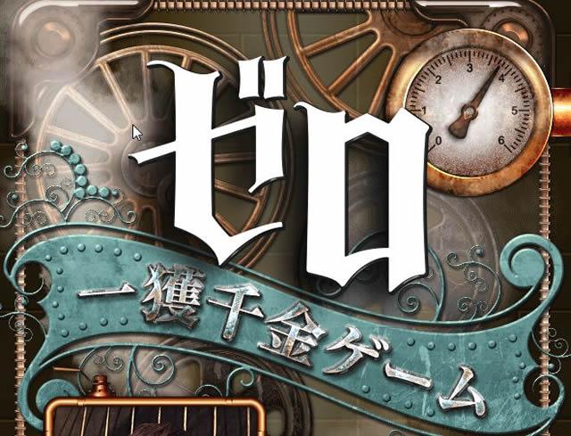 加藤シゲアキ主演「ゼロ 一攫千金ゲーム」