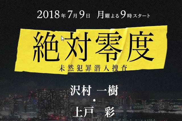 沢村一樹主演「絶対零度~未然犯罪潜入捜査~」-フジテレビ系(21時~)