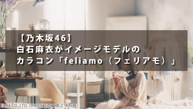 【乃木坂46】白石麻衣がイメージモデルのカラコン「feliamo(フェリアモ)」が購入できる!