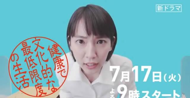 吉岡里帆主演「健康で文化的な最低限度の生活」