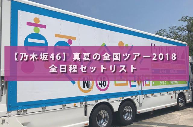 【乃木坂46】真夏の全国ツアー2018 全日程セットリスト