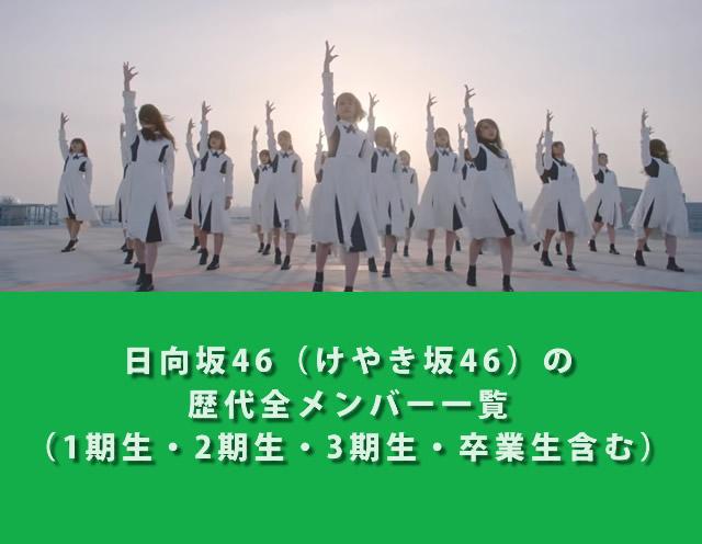 日向坂46(けやき坂46)の歴代全メンバー一覧(1期生・2期生・3期生・卒業生含む)