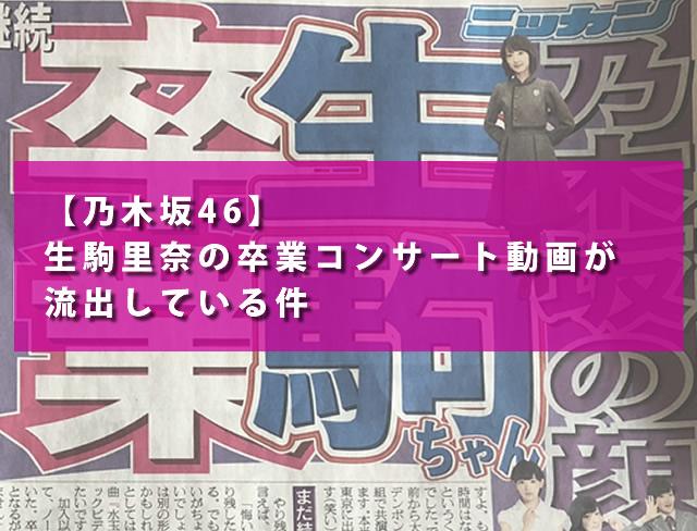 【乃木坂46】生駒里奈の卒業コンサート動画が流出している件