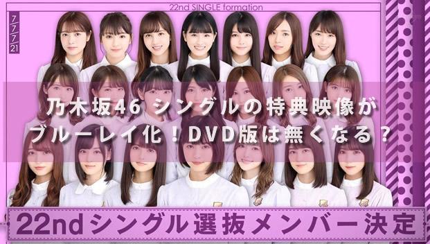 乃木坂46 シングルの特典映像がブルーレイ化!DVD版は無くなる?