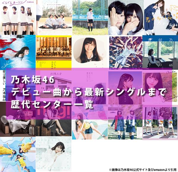 乃木坂46 デビュー曲から最新シングルまで歴代センター一覧