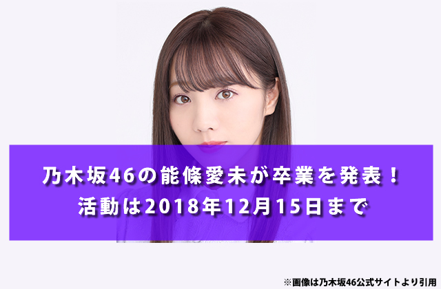 乃木坂46の能條愛未が卒業を発表!活動は2018年12月15日まで