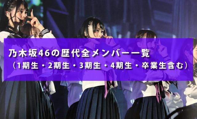 乃木坂46の歴代全メンバー一覧(1期生・2期生・3期生・4期生・卒業生含む)