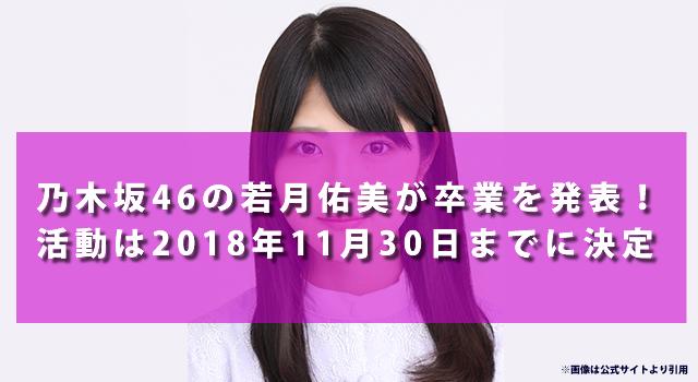 乃木坂46の若月佑美が卒業を発表!活動は2018年11月30日までに決定