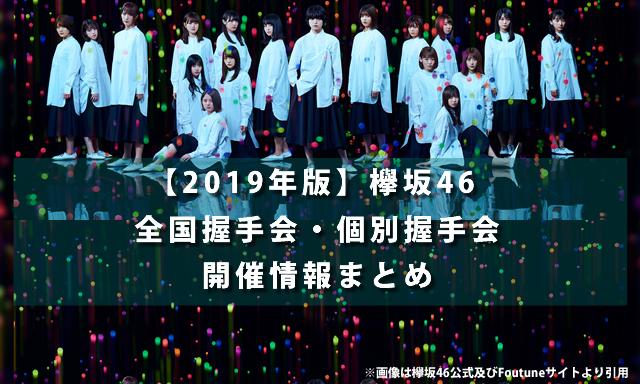 【2019年版】欅坂46 全国握手会・個別握手会の開催情報まとめ