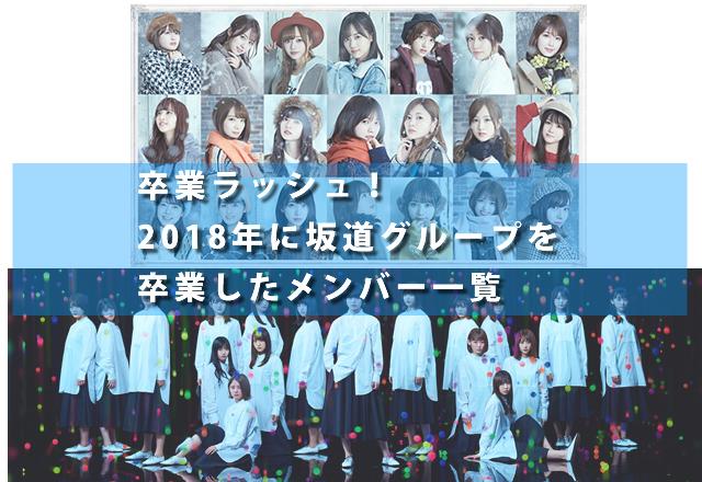 卒業ラッシュ!2018年に坂道グループを卒業したメンバー一覧