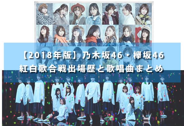 【2018年版】乃木坂46・欅坂46の紅白歌合戦出場歴と歌唱曲まとめ