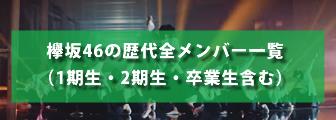 欅坂46の歴代全メンバー一覧(1期生・2期生・卒業生含む)