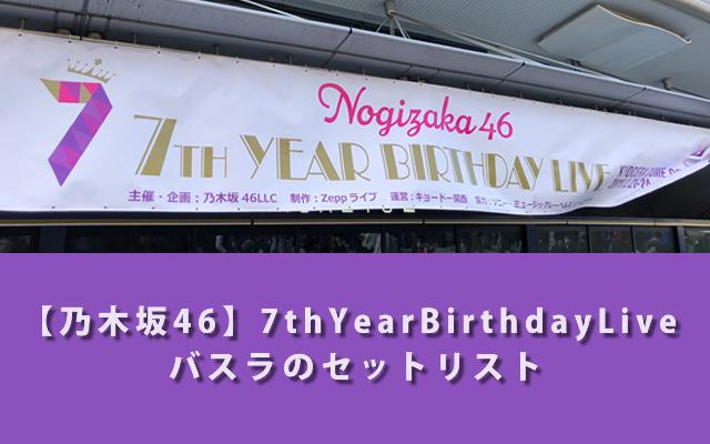 【乃木坂46】7thバースデーライブ 全日程のセットリスト