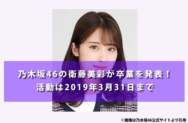 乃木坂46の衛藤美彩が卒業!活動は2019年3月31日まで