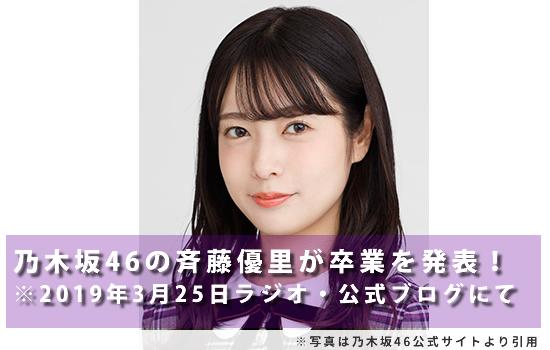 乃木坂46の斉藤優里(1期生)が卒業を発表!今後の活動は?