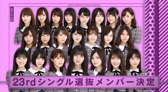 乃木坂46 23枚目シングル選抜メンバー