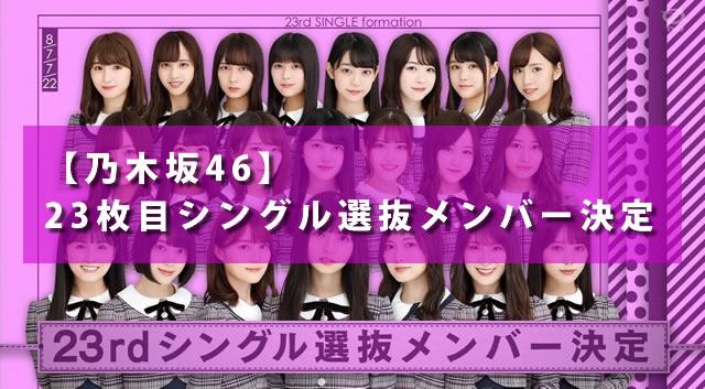 【乃木坂46】23枚目シングルの選抜メンバー決定!センターは単独で齋藤飛鳥