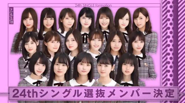 乃木坂46の24枚目シングル選抜メンバー