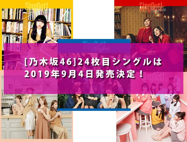 [乃木坂46]24枚目シングルは2019年9月4日発売決定!気になるセンターは!?