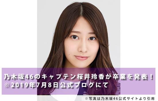 乃木坂46のキャプテン桜井玲香(1期生)が卒業を発表!今後の活動は?