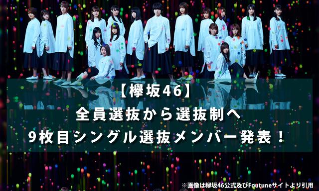 【欅坂46】全員選抜から選抜制へ 9枚目シングルメンバー発表