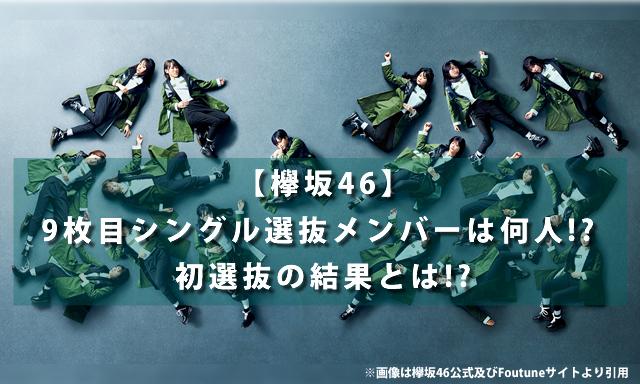 【欅坂46】9枚目シングル選抜メンバーは何人!?初選抜の結果とは!?