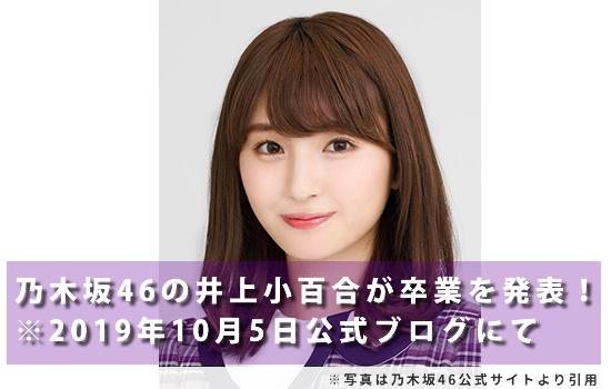 【乃木坂46】さゆにゃんこと井上小百合(一期生)が卒業を発表!