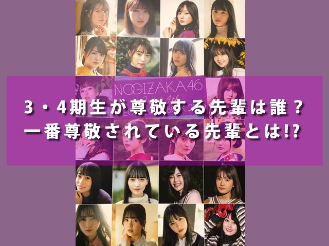 乃木坂46の3・4期生が尊敬する先輩は誰?一番尊敬されている先輩とは!?