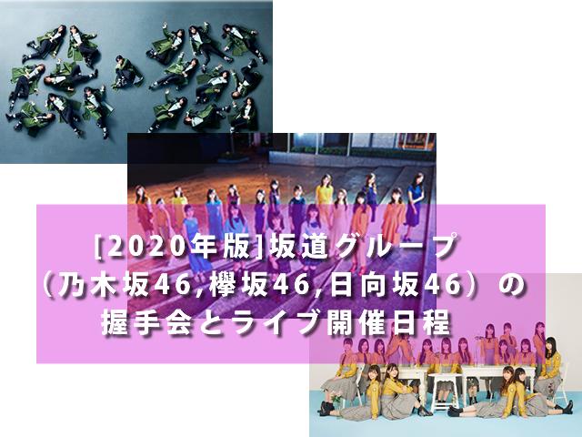 [2020年版]坂道グループ(乃木坂46,欅坂46,日向坂46)の握手会とライブ開催日程