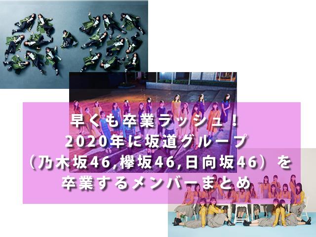 2020年に坂道グループ(乃木坂46,欅坂46,日向坂46)を卒業・脱退するメンバーまとめ