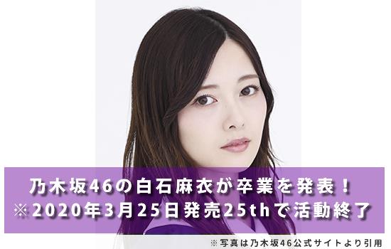 乃木坂46の白石麻衣が卒業を発表!