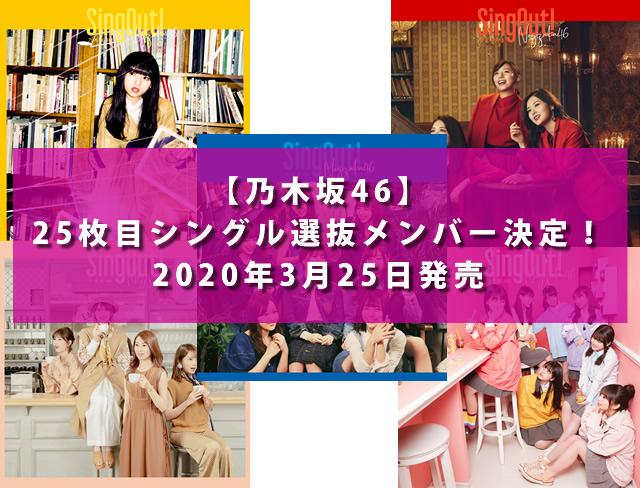 乃木坂46の25枚目シングル、選抜メンバー一覧
