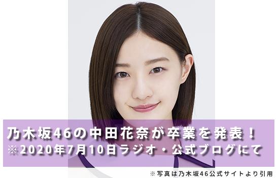 【乃木坂46】中田花奈(一期生)が卒業を発表!2020年7月10日公式発表