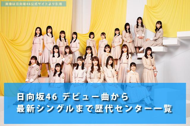 日向坂46 デビュー曲から最新シングルまで歴代センター一覧